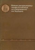 Новые результаты геофизических исследований на Украине