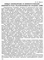 Новые сеноманские и нижнетуронские аммониты рода Placenticeras из Средней Азии