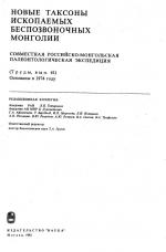 Совместная Советско-Монгольская палеонтологическая экспедиция. Выпуск 41. Новые таксоны ископаемых беспозвоночных Монголии