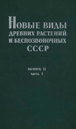 Новые виды древних растений и беспозвоночных СССР. Выпуск 2. Часть 1