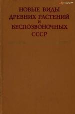 Новые виды древних растений и беспозвоночных СССР. Выпуск 4
