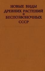 Новые виды древних растений и беспозвоночных СССР. Выпуск 5