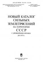 Новый каталог сильных землетрясений на территории СССР с древнейших времен до 1975 г
