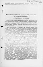 Новый выход континентальных меловых отложений в Северном Приаралье