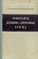 Нуммулиты, ассилины и оперкулины Крыма