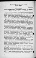 О берриасе и нижнем валанжине Русской платформы