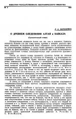 О древнем оледенении Алтая и Кавказа (сравнительный очерк)