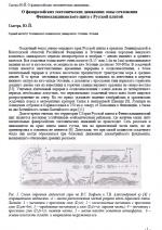 О фанерозойских тектонических движениях зоны сочленения Фенноскандинавскогo щита с Русской плитой.