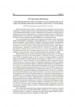 О формировании песчаных массивов Усть-Селенгинской части Байкальской впадины (неотектоника, литология, стратиграфия)