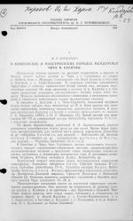О кампанских и маастрихсских породах междуречья Чира и Калитвы