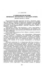 О кайнозойской истории Витимского плоскогорья и Икатского хребта (бассейн верховья р.Витим)