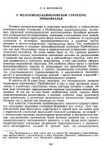 О мезозойско-кайнозойской структуре Прибайкалья