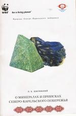 О минералах и приисках Северо-Карельского побережья