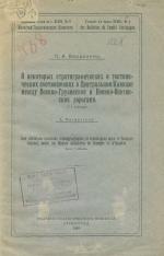 О некоторых стратиграфических и тектонических соотношениях в Централом Кавказе между Военно-Грузинской и Военно-Осетинской дорогами