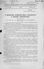 О проявлении андийской фазы складчатости в западном Туркменистами