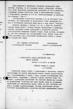 О радиоляритах Севано-Акеринской зоны Малого Кавказа