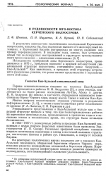 О рудоносности юго-востока Керченского полуострова