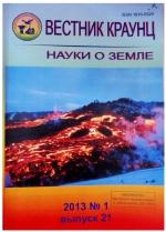 О соотношении Кирганикского и Китильгинского вулканоплутонических комплексов Камчатки