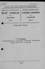 О верхнемеловых и третичных отложениях Петровского района БАССР