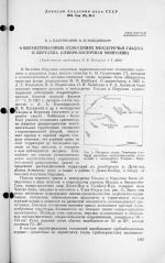 О верхнетриасовых отложениях междуречья Ульдзы и Керулена (Северо-Восточная Монголия)