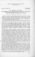 О возможности рифогенного происхождения доломитов фосфоритоносной толщи Малого Каратау