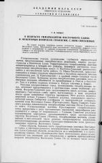 О возрасте гипербазитов Восточного Саяна и некоторых вопросах геологии, с ним связанных