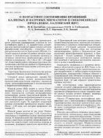 О возрастном соотношении провинций калиевых и натровых мигматитов в Свекофеннидах (Приладожье, Балтийский щит)