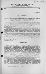 О зональном расчленении юрских отложений севера Приверхоянского краевого прогиба