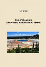 Об образовании литосферы и гидросферы Земли