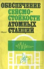 Обеспечение сейсмостойкости атомных станций