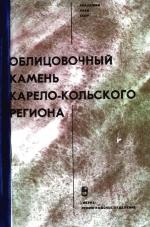 Облицовочный камень Карело-Кольского региона