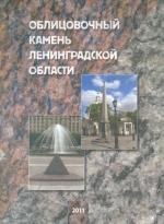 Облицовочный камень Ленинградской области. Граниты Карельского перешейка в современной архитектуре Санкт-Петербурга