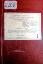 Обобщение материалов стратиграфических и литолого-фациальных исследований допалеозойских и палеозойских отложений юга Оренбургской области за 1983-85 гг