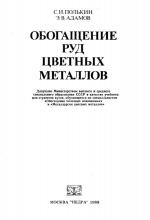 Обогащение руд цветных металлов