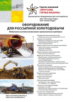 Оборудование для россыпной золотодобычи