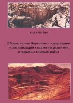 Обоснование бортового содержания и оптимизация стратегии развития открытых горных работ