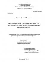 Обоснование геомеханических факторов для диагностики опасности карстопроявлений при недропользовании