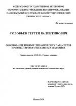 Обоснование и выбор динамических параметров привода тягового механизма драглайна