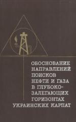 Обоснование направлений поисков нефти и газа в глубокозалегающих горизонтах Украинских Карпат