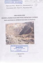 Обоснование оптимальных параметров открытых горных выработок на Криворожских карьерах