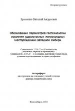 Обоснование параметров геотехнологии освоения удароопасных железорудных месторождений Западной Сибири
