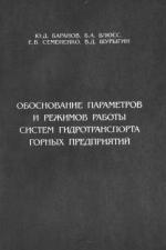 Обоснование параметров и режимов работы систем гидротранспорта горных предприятий