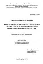 Обоснование параметров исполнительных органов комплекса для проведения вспомогательных выработок в условиях кембрийских глин