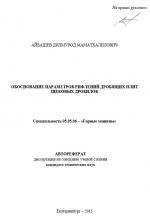 Обоснование параметров рифлений дробящих плит щековых дробилок