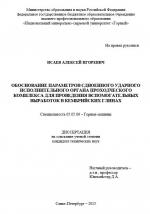 Обоснование параметров своенного ударного исполнительного органа проходческого комплекса для проведения вспомогательных выработок в кембрийских глинах