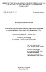 Обоснование параметров устойчивости техногенных обнажений в условиях рудника «Ушкатын-3» АО «Жайремский ГОК»