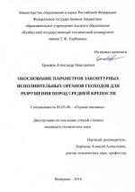 Обоснование параметров законтурных исполнительных органов геоходов для разрушения пород средней крепости