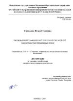 Обоснование петрофизических и петроупругих моделей тонкослоистых терригенных разрезов