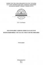 Обоснование рациональных параметров вентиляционных систем местного проветривания