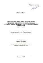 Обоснование регламента технического обслуживания и ремонта ротационных узлов шагающих экскаваторов по вибрационным признакам